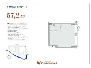 Аренда торгового помещения 57.2 м²