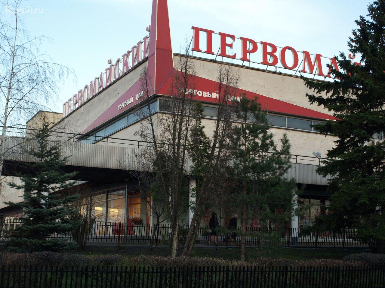 Косметический российский центр на первомайской